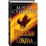 Книга «Сновидец. Призови сокола № 1».