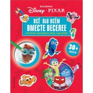 Книга «Вселенная Pixar. Все обо всем. Вместе веселее!» с наклейками.