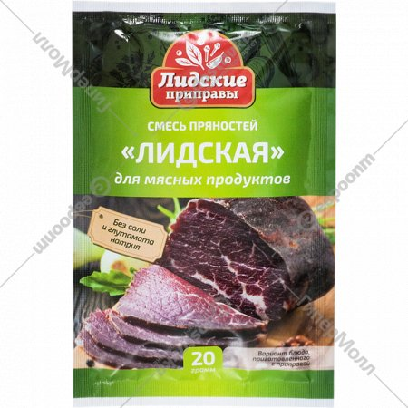 Смесь пряностей «Лидская» для мясных продуктов, 20 г.