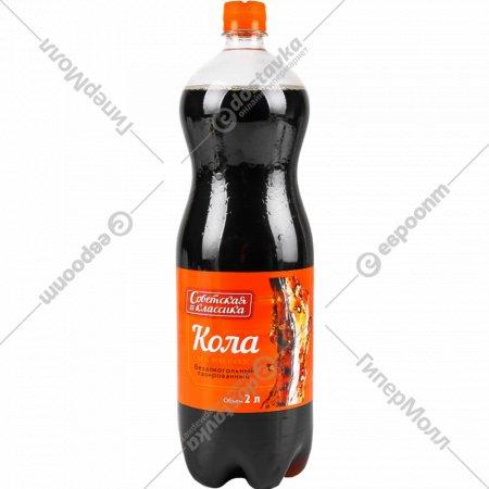 Напиток газированный «100 % Лето. Кола» 2 л.