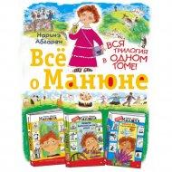 Книга «Всё о Манюне».