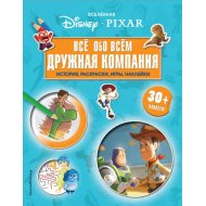 Книга «Вселенная Pixar. Все обо всем. Дружная компания» с наклейками.