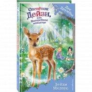 Книга «Оленёнок Дейзи, или Волшебное копытце выпуск 37».