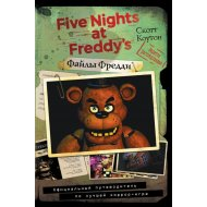 Книга «Файлы Фредди. Официальный путеводитель по лучшей хоррор-игре».