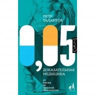 Книга «0,05. Доказательная медицина от магии до поисков бессмертия».
