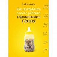 Книга «Как превратить своего ребенка в финансового гения».