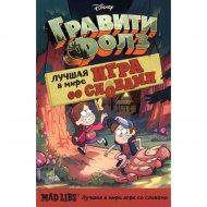 Книга «Гравити Фолз. Mad Libs. Лучшая игра со словами».