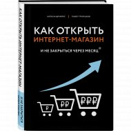 Книга «Как открыть интернет-магазин. И не закрыться через месяц».