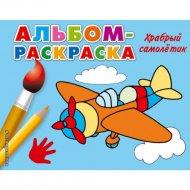 Книга «Храбрый самолетик».