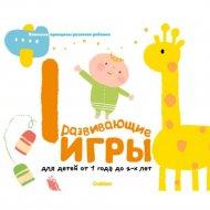 Книга «Gakken. Развивающие игры для детей от 1 года до 2-х лет».