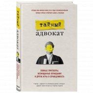 Книга «Тайный адвокат».
