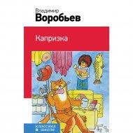 «Капризка» Воробьев В.