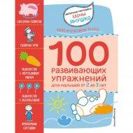 Книга «100 развивающих упражнений для малышей от 2 до 3 лет».