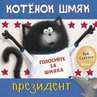 «Котёнок Шмяк - президент» Скоттон Р.