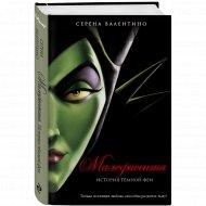 Книга «Малефисента. История тёмной феи».