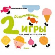 Книга «Gakken. Развивающие игры для детей 2-3-х лет» с наклейками.