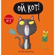 Книга «Ой, кот!».