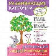 Книга «Аппликация и конструирование для детей 2-3 лет» с карточками.