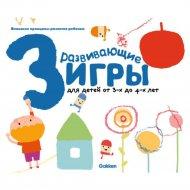 Книга «Gakken. Развивающие игры для детей 3-4-х лет» с наклейками.