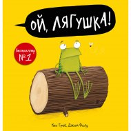 Книга «Ой, лягушка!».