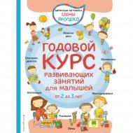 Книга «Годовой курс развивающих занятий для малышей от 2 до 3 лет».
