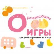 Книга «Gakken. Развивающие игры для детей от рождения до 1 года».