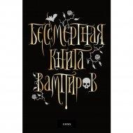 Книга «Бессмертная книга вампиров».