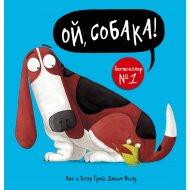 Книга «Ой, собака!».