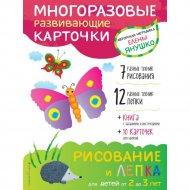 Книга «Рисование и лепка для детей от 2 до 3 лет» с карточками.