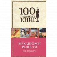 Книга «Механизмы радости».