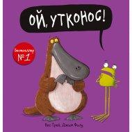 Книга «Ой, утконос!».
