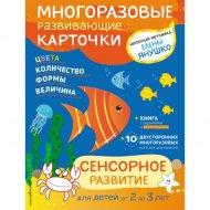 Книга «Сенсорное развитие для детей от 2 до 3 лет».