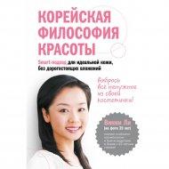 Книга «Корейская философия красоты. Smart-подход для идеальной кожи».