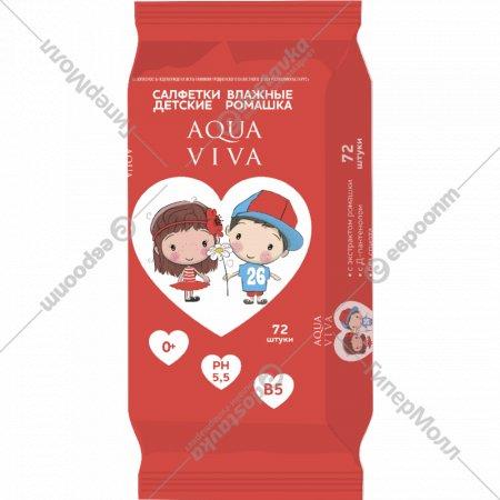 Салфетки влажные детские «Aqua Viva» Ромашка, арт. АВ1100, 72 шт.