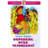Книга «Баранкин, будь человеком!».