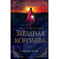 Книга «Звёздная королева».