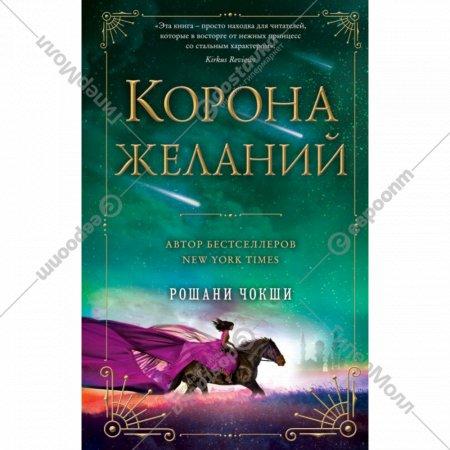 Книга «Корона желаний».