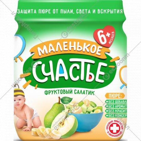 Пюре «Маленькое счастье» банан-груша-яблоко 90 г.