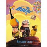 Книга «Вверх! На краю света» с цветными картинками.