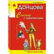 Книга «Самовар с шампанским».