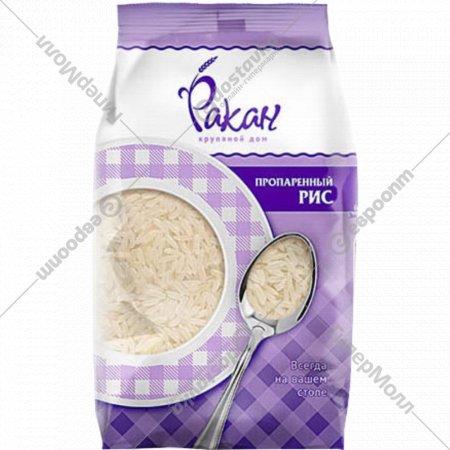 Рис пропаренный «Ракан» шлифованный, 700 г.