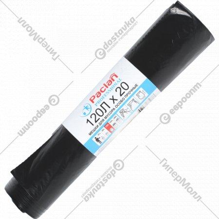 Мешки для мусора «Paclan» 120 л, 20 шт.