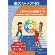 Книга «Закономерности: анализируем, рассуждаем,логически» Л .Г.Битно.