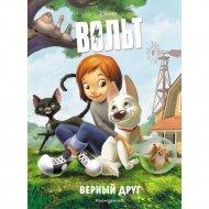 Книга «Вольт. Верный друг» с цветными картинками.