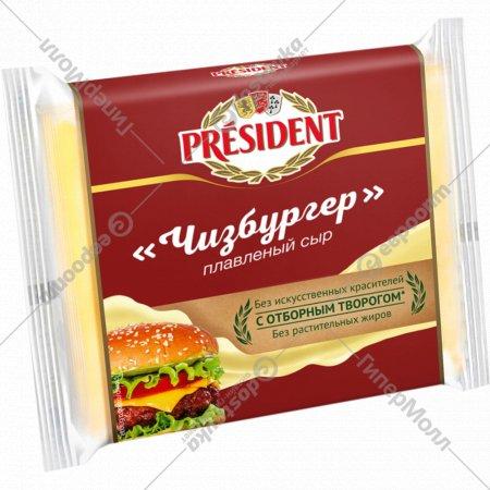 Сыр плавленый ломтевой «President» Чизбургер 40%, 150 г.