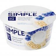 Йогурт легкий «Simple» голубика и овсяные хлопья, 1.5%, 130 г