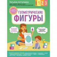 Книга «Геометрические фигуры. С мамой! Развиваюсь и играю».