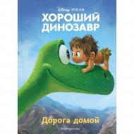 Книга «Хороший динозавр. Дорога домой» для чтения с картинками.
