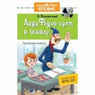 Книга «Дядя Фёдор идёт в школу».