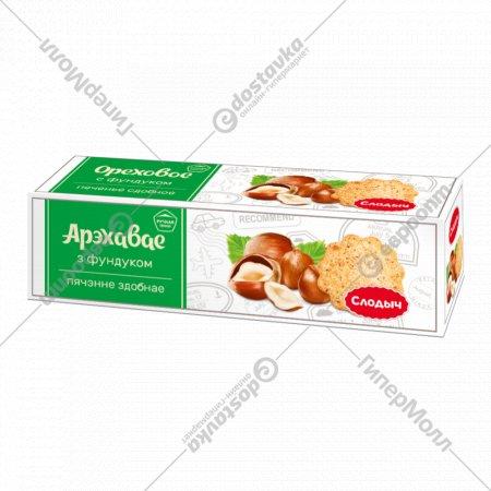 Печенье «Слодыч» Ореховое с фундуком, 220 г.